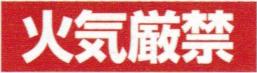 火気厳禁ロゴ