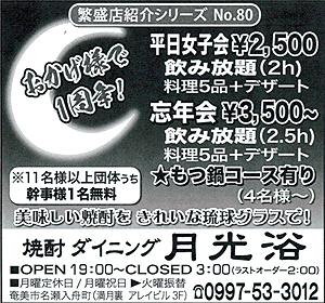 繁盛店シリーズNo.80 焼酎ダイニング 月光浴