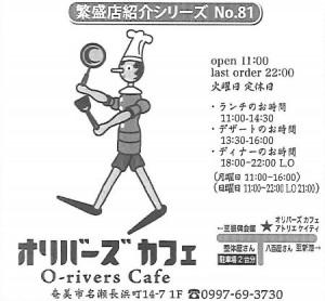 繁盛店シリーズNo.81 オリバーズ カフェ