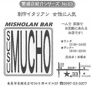 繁盛店シリーズNo.83 MISHOLAN BAR SUSU MUCHO
